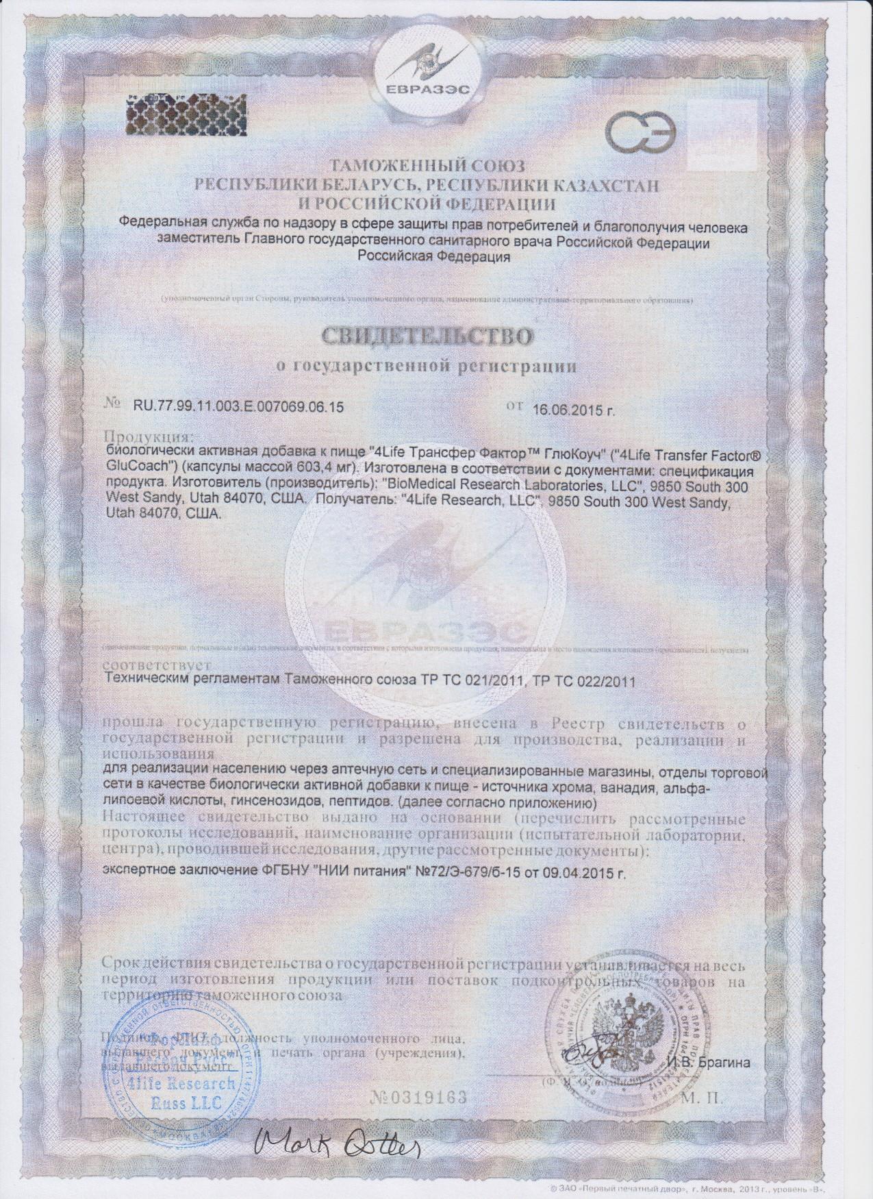 sertifikat-glucoach