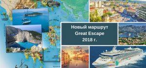 Путешествия Great Escape
