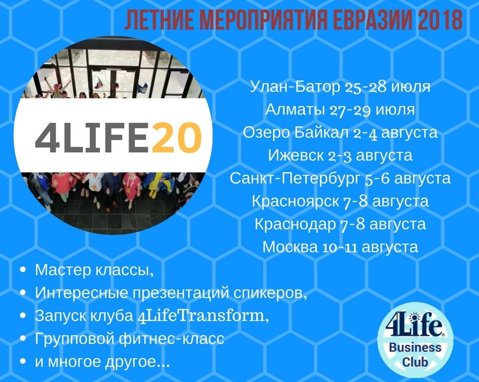 Важно! Летние мероприятия 4Life от дела Евразии