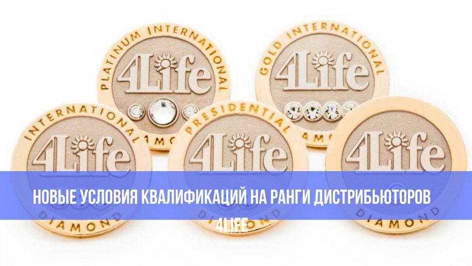 Новые условия квалификаций на ранги дистрибьюторов 4Life