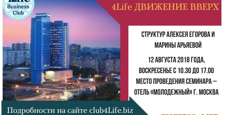 Новый семинар-тренинг объединенной группы лидеров России