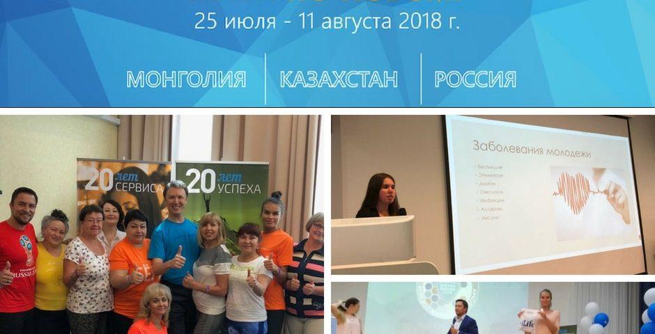 Мероприятия 4Life Евразия в Ижевске