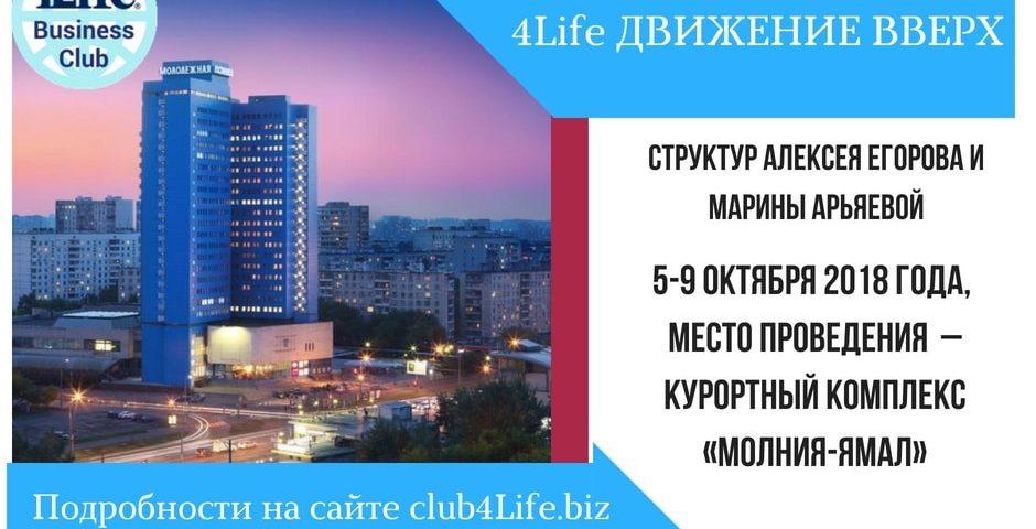 Очередной семинар-тренинг объединенной группы лидеров России