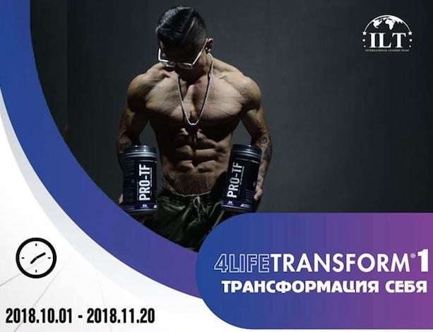 Внимание! Соревнование 4lifetransform-1 на рынке Евразии